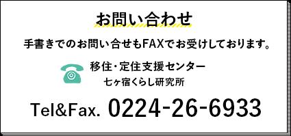お問い合わせ 手書きでのお問い合せもFAXでお受けしております。 移住・定住支援センター 0224-26-6933