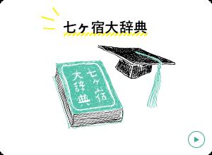 七ヶ宿大辞典